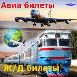 Авиа- и ж/д билеты Зырянского