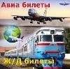 Авиа- и ж/д билеты в Зырянском