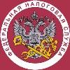 Налоговые инспекции, службы в Зырянском