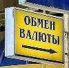 Обмен валют в Зырянском