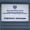 Отделения полиции в Зырянском