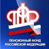 Пенсионные фонды в Зырянском